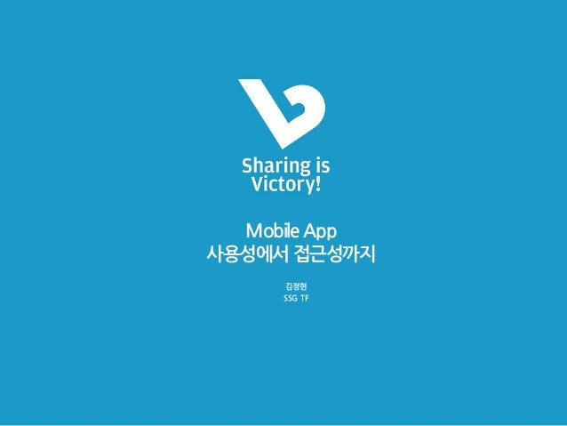Mobile App 사용성에서 접근성까지 김정현 SSG TF