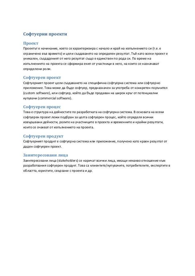 Курс по програмиране за напреднали (2012) - 8. Софтуерни проекти. Софтуерни изисквания. Софтуерни архитектури. Планиране на проект
