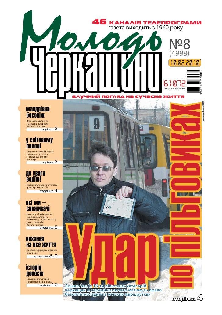 Молодь Черкащини 08 2010