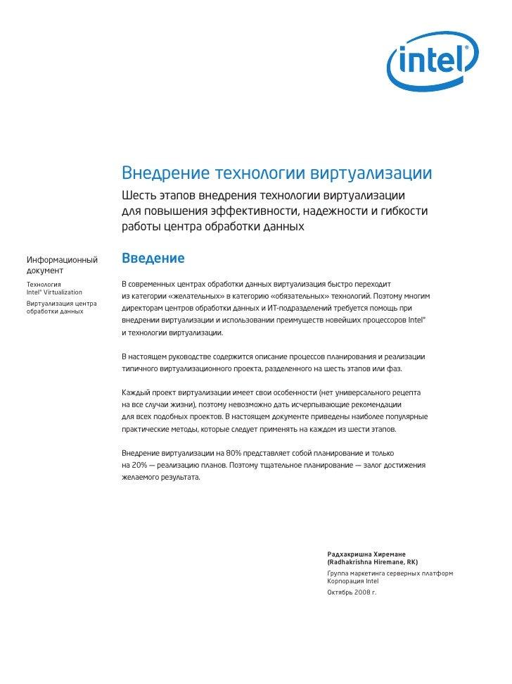 Внедрение технологии виртуализации                         Шесть этапов внедрения технологии виртуализации                ...