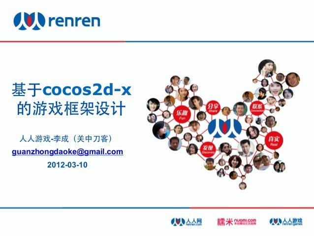 基于cocos2d-x 的游戏框架设计单击此处编辑母版标题单击此处编辑标题 人人游戏-李成(关中刀客)guanzhongdaoke@gmail.com       2012-03-10