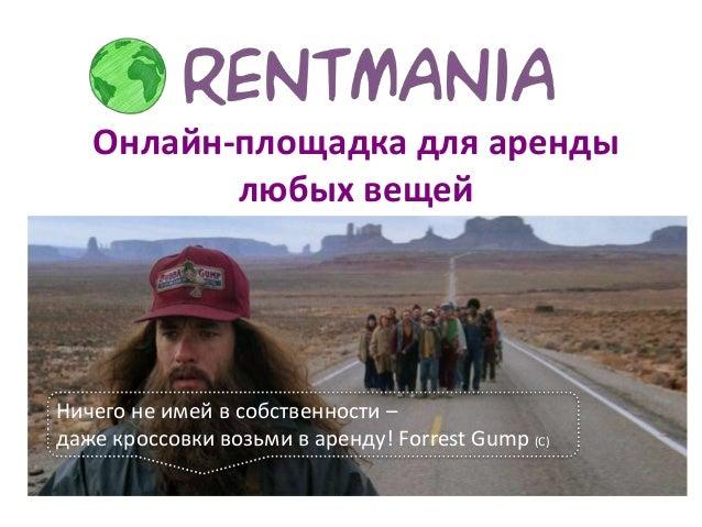 Проект Rentmania