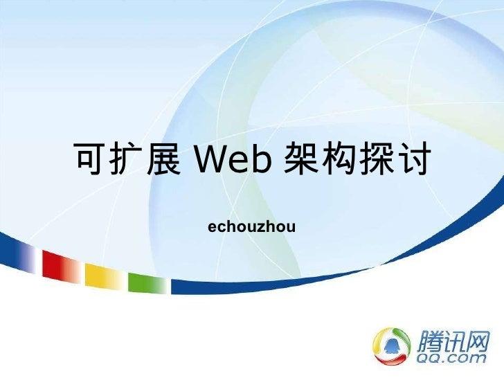 可扩展 Web 架构探讨 echouzhou