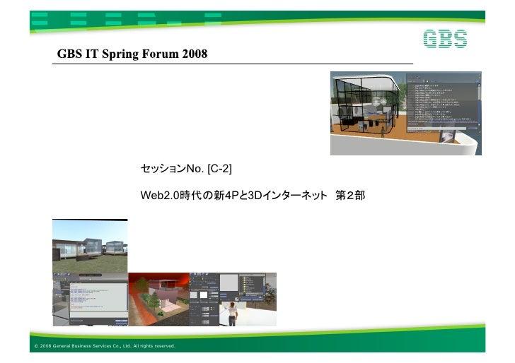 No. [C-2]                                                 Web2.0                    4P 3D        © 2008 General Business S...