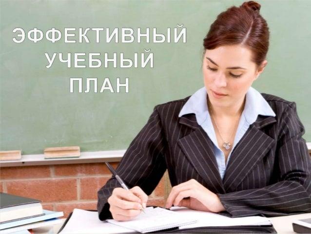 Эффективный учебный план