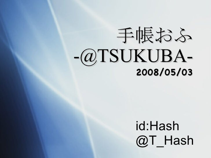 手帳おふ [email_address] 2008/05/03 id:Hash @T_Hash