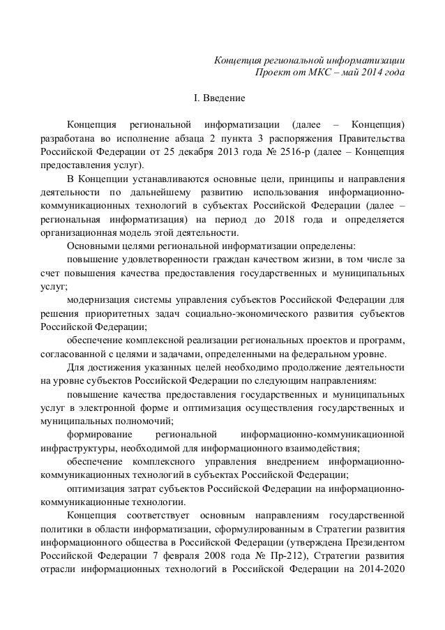 Проект концепции Региональной информатизации от МКС 08_05_2014