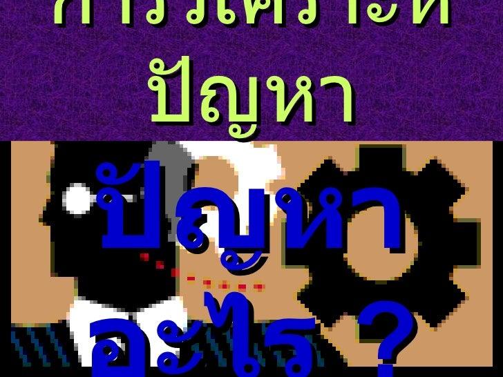 การวิเคราะห์ปัญหา(080653)