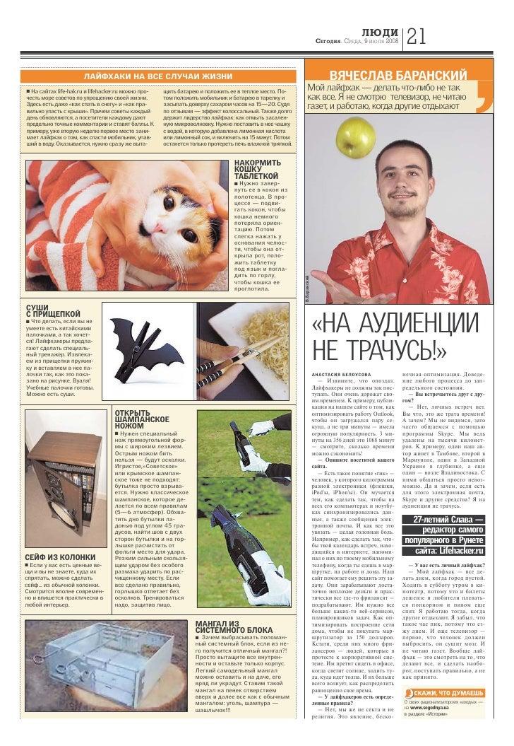Интервью газете «Сегодня» в 2007 году про Лайфхакинг