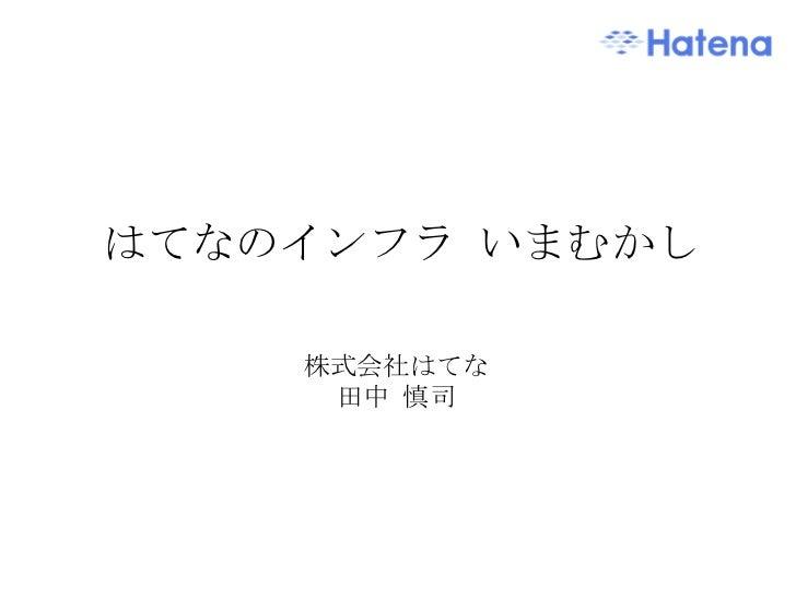 はてなのインフラ いまむかし 株式会社はてな 田中 慎司