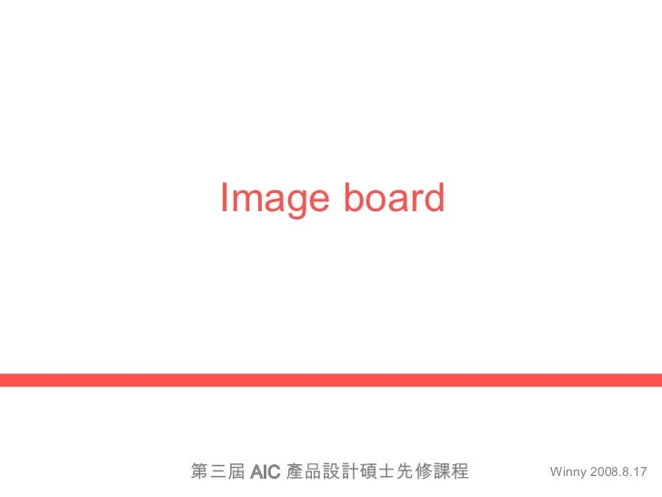 Image board Winny 2008.8.17 第三屆 AIC 產品設計碩士先修課程