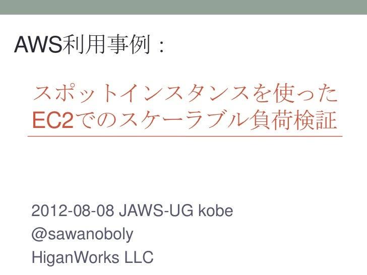 0808 jawsug-kobe | スポットインスタンスを使ったEC2でのスケーラブル負荷検証