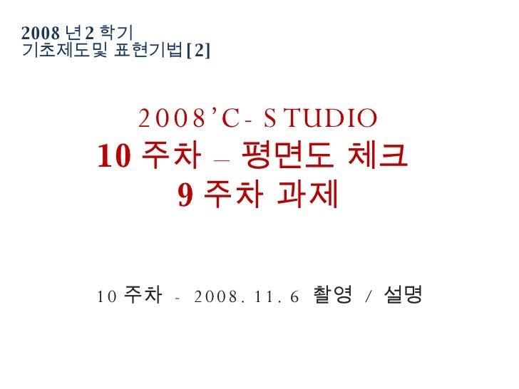 081107 C Studio 1b