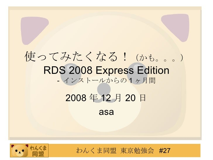 使ってみたくなる!(かも。。。)RDS 2008 Express Edition -インストールからの1ヶ月間