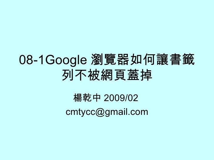 08 1 Google瀏覽器如何讓書籤列不被網頁蓋掉
