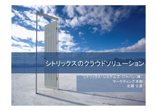 第8回「シトリックスが目指すクラウドとデスクトップ仮想化を支える技術」(2011/09/15 on しすなま!) ③Citrix様資料#2