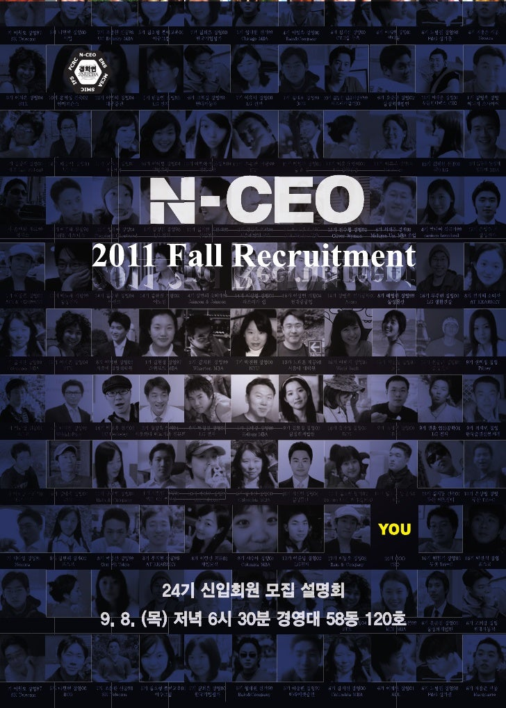 N-CEO 24기 Recruiting Brochure