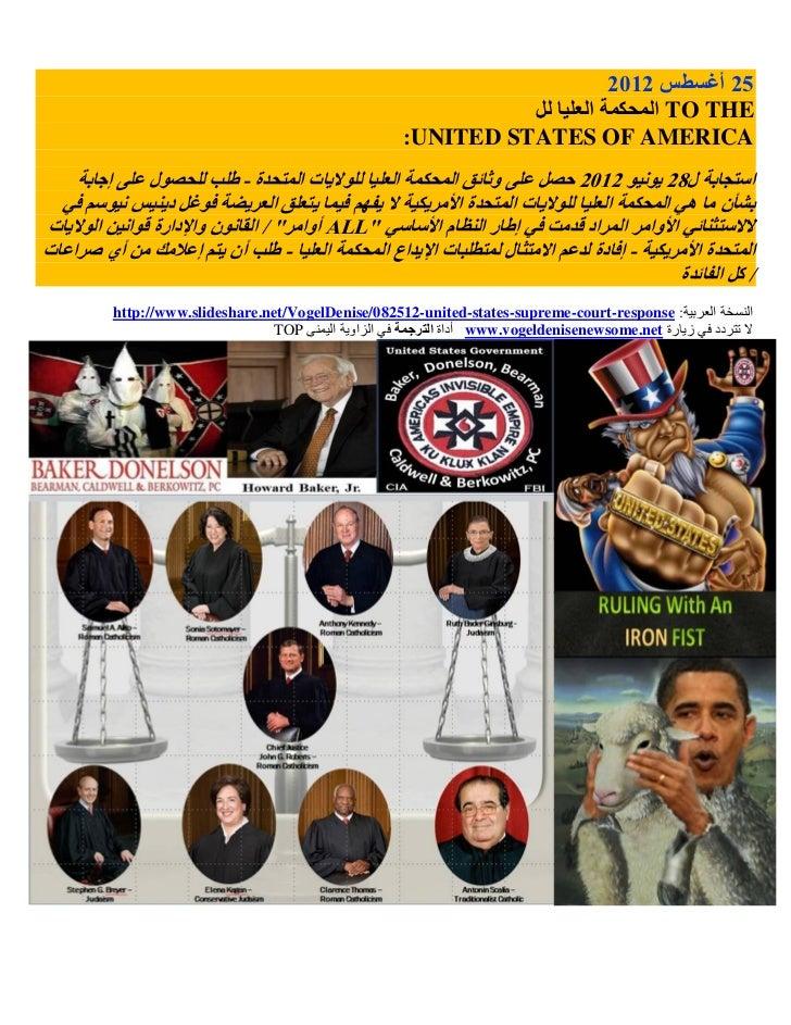 082512   us supreme court response (ARABIC)