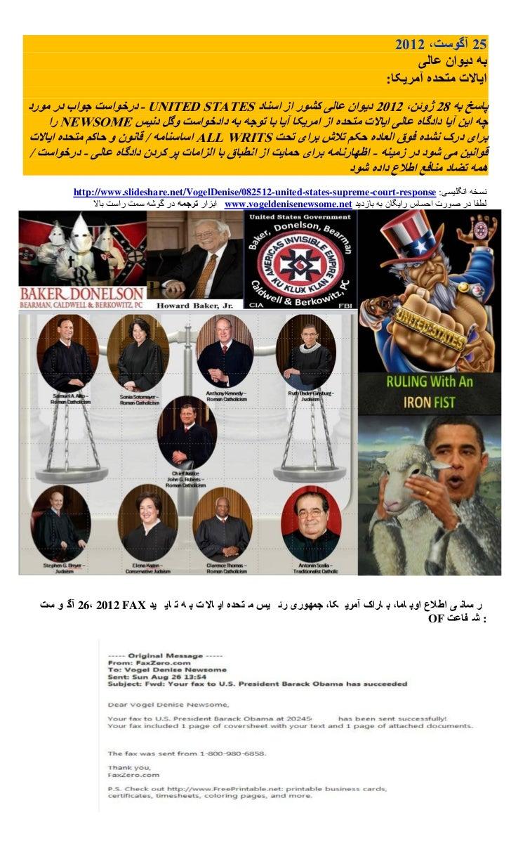 082512   us supreme court response (persian)