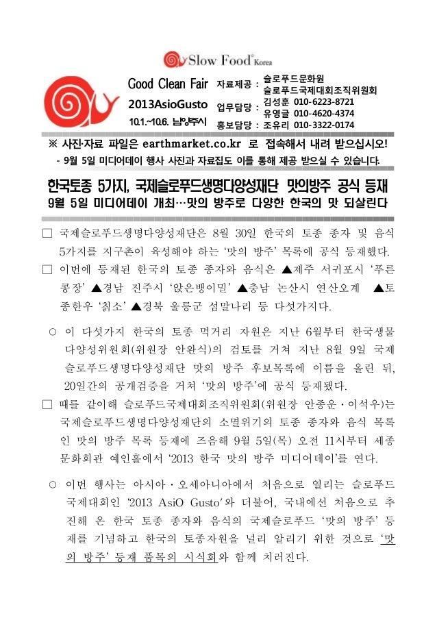 0830 맛의방주미디어데이(보도)자료