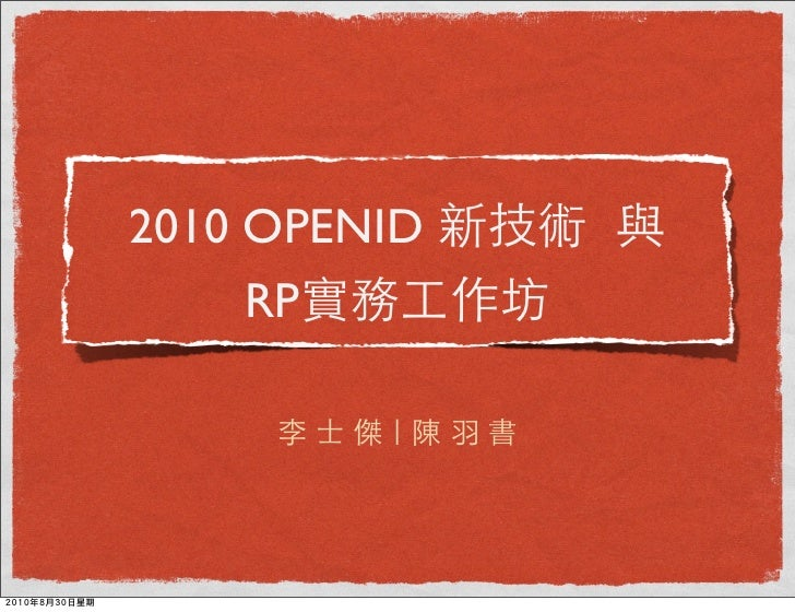 2010 OPENID      RP