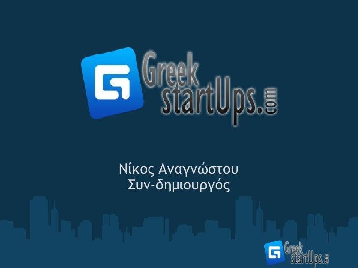 08 αναγνωστου Greekstartups Com