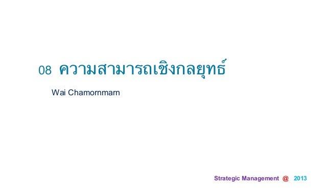 Strategic Management @ 2013 Wai Chamornmarn08 ความสามารถเชิงกลยุทธ์