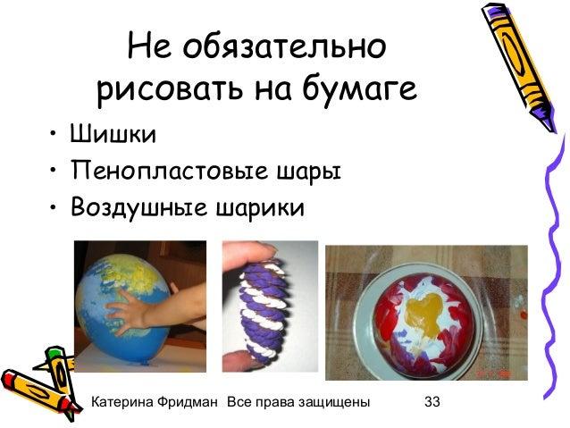 Детям рисовать шарики