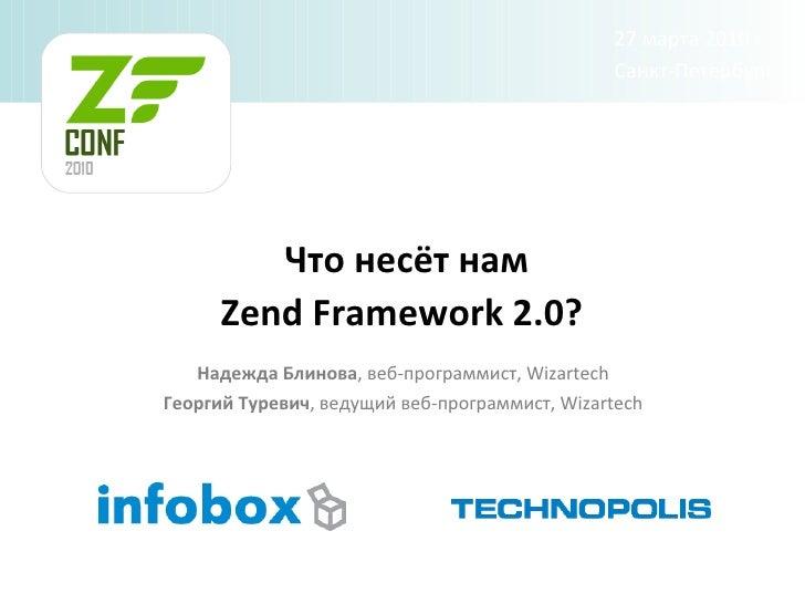 Что несёт нам Zend Framework 2.0?   Надежда Блинова ,  веб-программист , Wizartech Георгий Туревич , ведущий веб-программи...