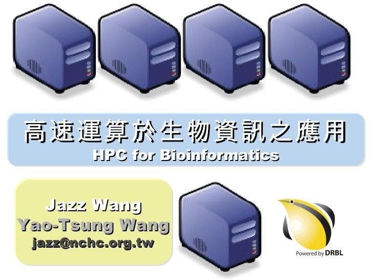高速運算於生物資訊之應用 HPC for Bioinformatics Jazz Wang Yao-Tsung Wang [email_address]