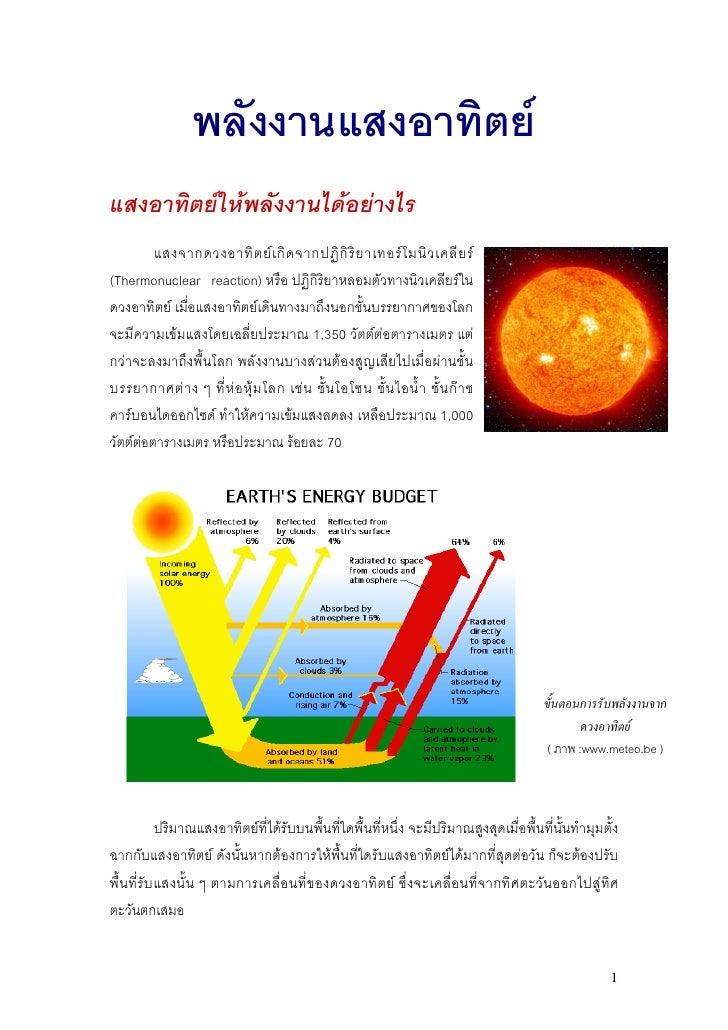 พลังงานแสงอาทิตย แสงอาทิตยใหพลังงานไดอยางไร          แสงจากดวงอาทิ ต ย เ กิ ด จากปฏิ กิ ริ ย าเทอร โ มนิ ว เคลี ย ร...