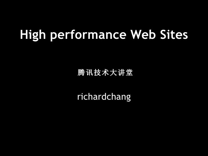 High performance Web Sites richardchang 腾讯技术大讲堂