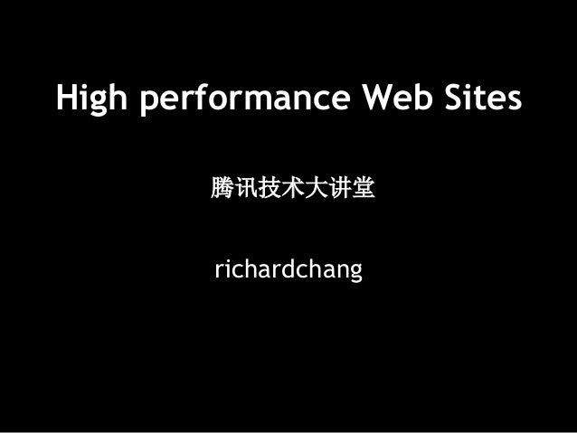 High performance Web Sites richardchang 腾讯技术大讲堂