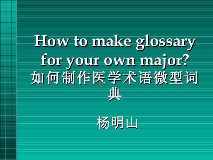How to make glossary for your own major? 如何制作医学术语微型词典 杨明山