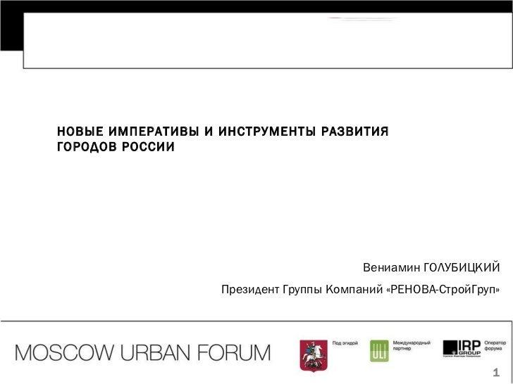 Итоги секции «Планирование и жилищное строительство»