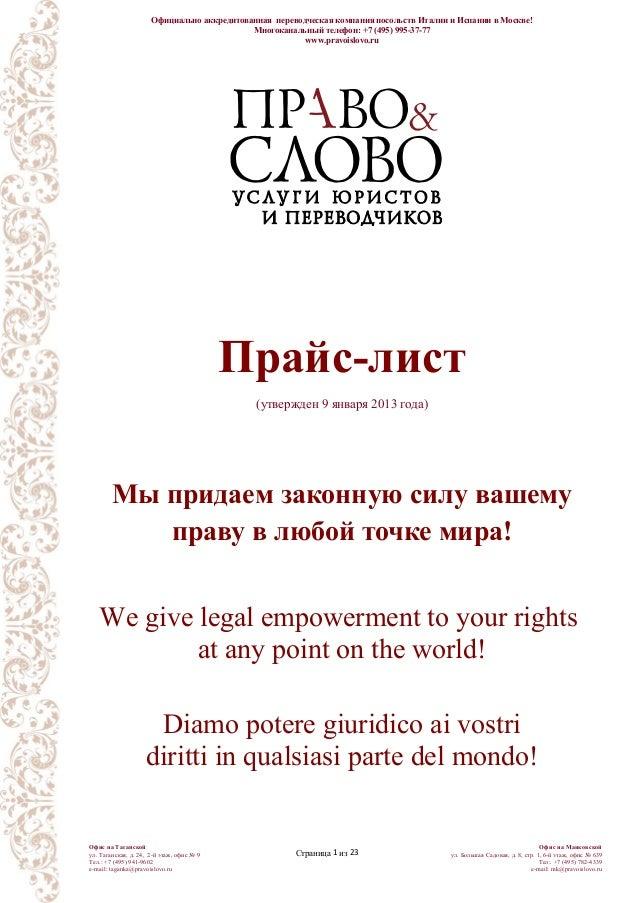 Официально аккредитованная переводческая компания посольств Италии и Испании в Москве!                                    ...