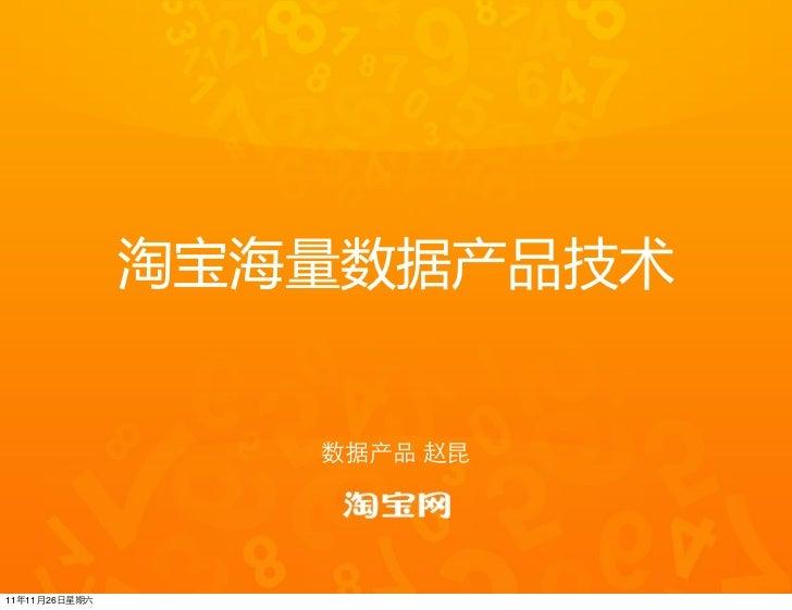 淘宝海量数据产品技术                  数据产品 赵昆11年11月26日星期六