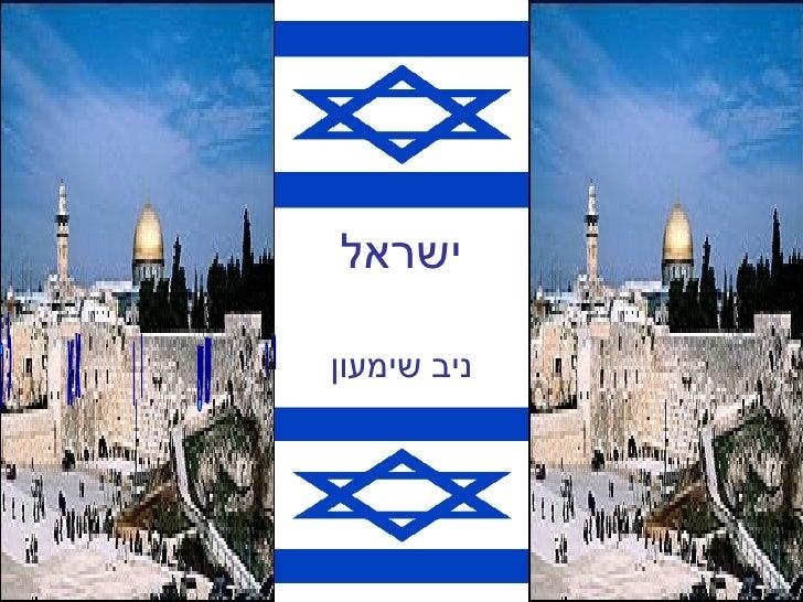 ישראל מקקהק09
