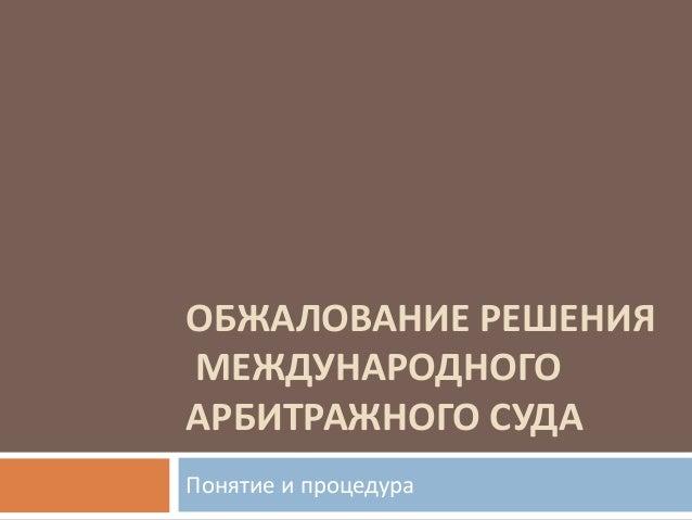 Обжалование решения международного арбитражного суда   александр данилевич