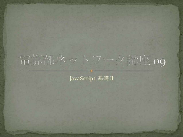 JavaScript 基礎Ⅱ