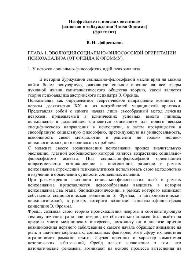 заблуждения Эриха Фромма)