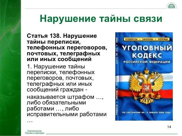 Статьями 246 247 290 гражданского кодекса российской федерации думаю, оба