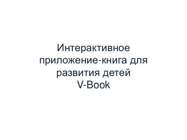 Проект V-book