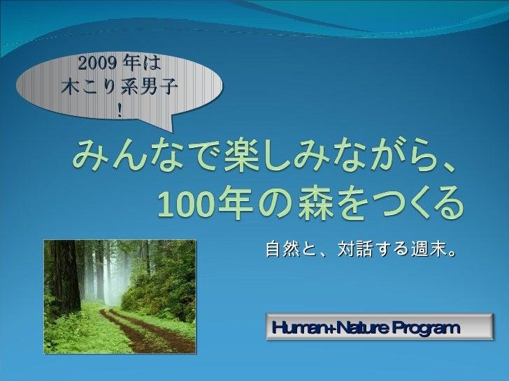 自然と、対話する週末。 2009 年は 木こり系男子! Human+Nature Program