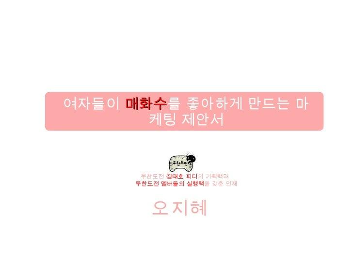매화수 오지혜 090408