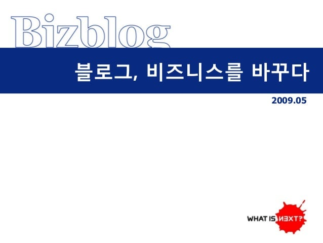 2009.05 블로그, 비즈니스를 바꾸다
