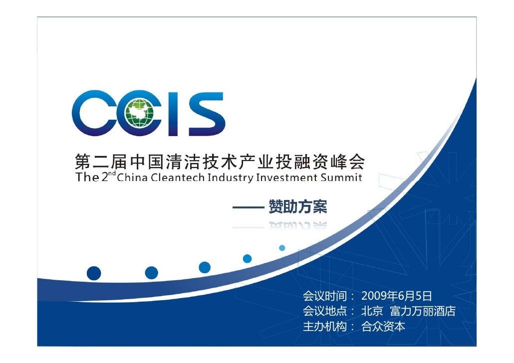 第二届中国清洁技术产业投融资峰会赞助方案090507