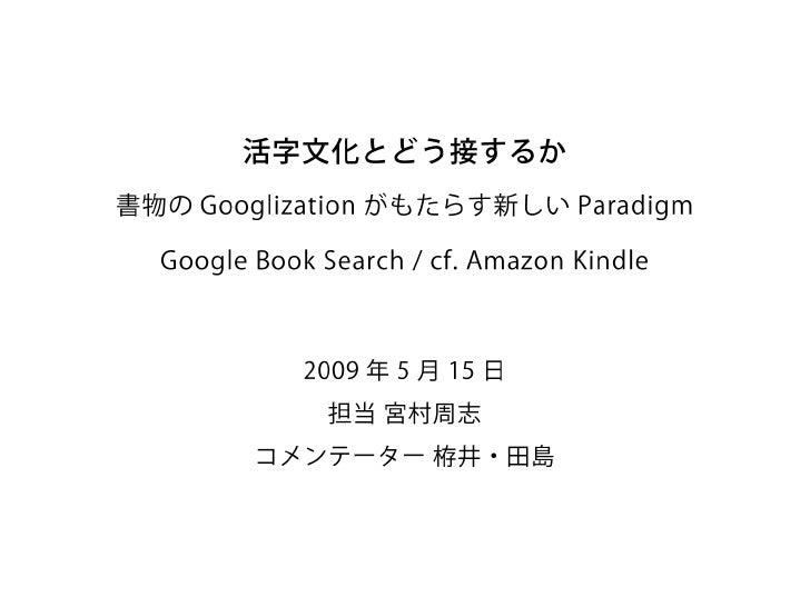 090515 Nc Miyamura4