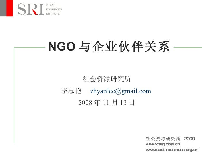 NGO与企业伙伴关系(李志艳090525)