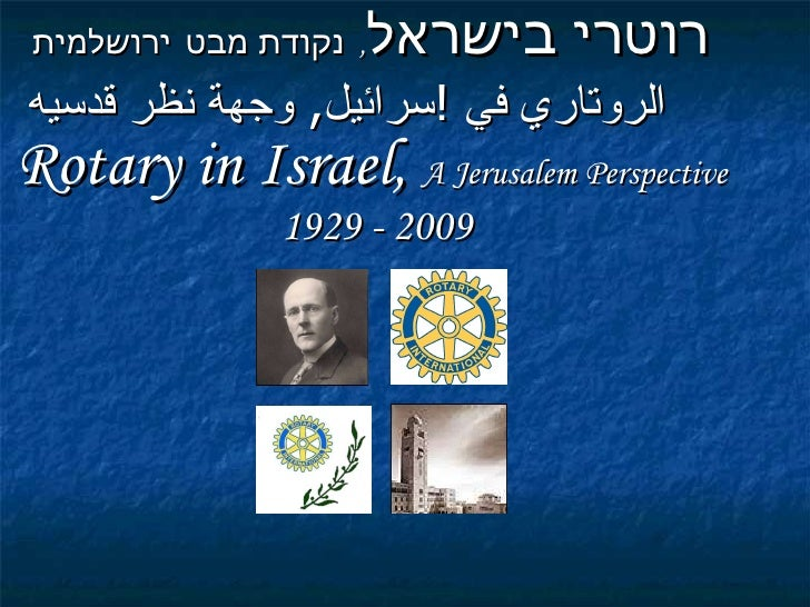 The Jerusalem Rotary Club: 80 Years of Service in Jerusalem, the region and around the world